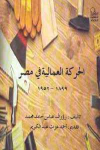 1d698 1064 - تحميل كتاب الحركة العمالية في مصر (1899- 1952) pdf لـ رؤوف عباس حامد محمد