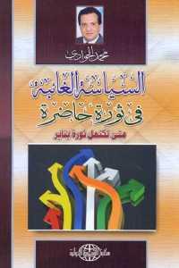 1f07b 1126 - تحميل كتاب السياسة الغائبة في ثورة حاضرة pdf لـ محمد الجوادي