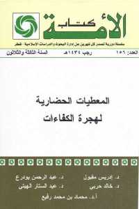 2166a 1252 - تحميل كتاب المعطيات الحضارية لهجرة الكفاءات pdf لـ مجموعة مؤلفين