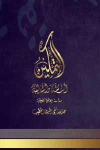 2201f 1036 - تحميل كتاب التمكين أسسه وأساليبه pdf لـ حذيفة تقي الدين الخطيب