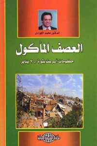 2216a 1163 - تحميل كتاب العصف المأكول : حكومات أسرعت بثورة 25 يناير pdf لـ الدكتور محمد الجوادي