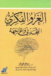 224e6 1183 - تحميل كتاب الغزو الفكري التحدي والمواجهة pdf لـ د. إسماعيل على محمد