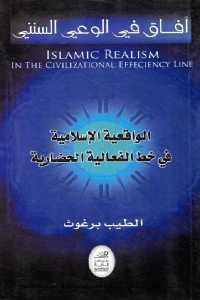 2382c 1286 - تحميل كتاب الواقعية الإسلامية في خط الفعالية الحضارية pdf لـ الطيب برغوث