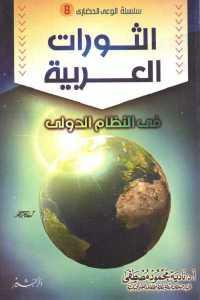 24872 1043 - تحميل كتاب الثورات العربية في النظام الدولي pdf لـ د. نادية محمود مصطفى