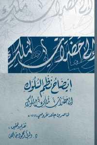27af4 1310 - تحميل كتاب إيضاح نظم السلوك إلى حضرات ملك الملوك pdf لـ ناصر بن جاعد الخروصي