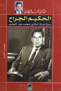 29586 1072 - كتاب الحكيم الجراح ؛ سيرة حياة الدكتور محمد عبد اللطيف لـ الدكتور محمد الجوادي