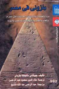 2a1e0 1322 - تحميل كتاب بلزوني في مصر pdf لـ جيوفاني باتيستا بلزوني