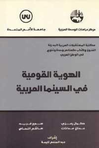 2b199 1283 - تحميل كتاب الهوية القومية في السينما العربية pdf لـ مجموعة مؤلفين