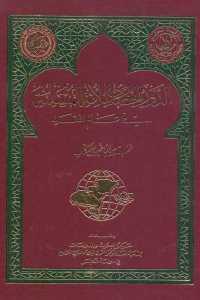2bcb0 1092 - تحميل كتاب الدور الحضاري للأمة المسلمة في عالم الغد pdf لـ نخبة من الباحثين والكتاب