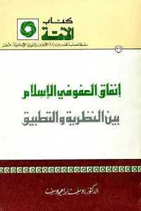 2fc51 1304 - تحميل كتاب إنفاق العفو في الإسلام بين النظرية والتطبيق pdf لـ الدكتور يوسف إبراهيم يوسف