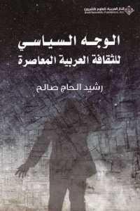 35264 1288 - تحميل كتاب الوجه السياسي للثقافة العربية المعاصرة pdf لـ رشيد الحاج صالح
