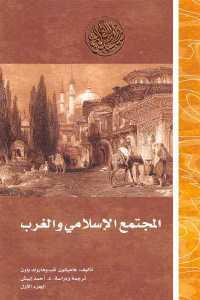 38891 1226 - تحميل كتاب المجتمع الإسلامي والغرب (جزئين) pdf لـ هاميلتون غب و هارولد باون