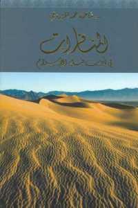 3b0a8 1258 - تحميل كتاب المنافرات في أدب قبل الإسلام pdf لـ د. فاطمة حمد المزروعي