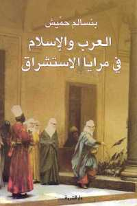 3d78e 1159 - تحميل كتاب العرب والإسلام في مرايا الاستشراق Pdf لـ بنسالم حميش