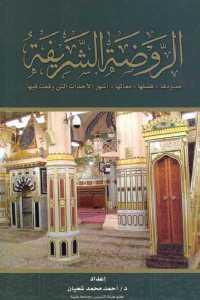 3e3e3 1106 - تحميل كتاب الروضة الشريفة pdf لـ د. أحمد محمد شعبان