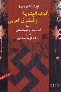 3f845 1224 - تحميل كتاب ألمانيا الهتلرية والمشرق العربي Pdf لـ لوكاز هير زويز
