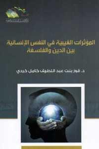 3f97c 1264 - تحميل كتاب المؤثرات الغيبية في النفس الإنسانية بين الدين والفلسفة pdf لـ د. فوز بنت عبج اللطيف كامل كردي