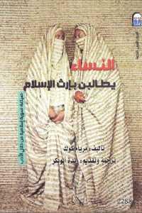 4153b 1272 - تحميل كتاب النساء يطالبن بإرث الإسلام pdf لـ مريام كوك