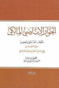 446f1 1074 - تحميل كتاب الحوار الإباضي المالكي pdf لـ صولة الغدامسي وأبي العباس أحمد بن سعيد الشماخي