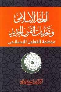 4601a 1155 - تحميل كتاب العالم الإسلامي وتحديات القرن الجديد : منظمة التعاون الإسلامي pdf لـ أكمل الدين إحسان أوغلي