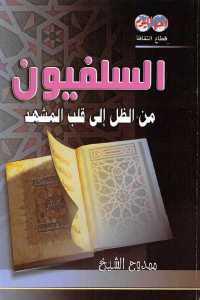 47a48 1122 - تحميل كتاب السلفيون من الظل إلى قلب المشهد pdf لـ ممدوح الشيخ