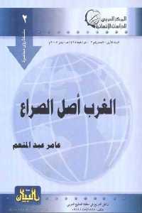 47fce 1182 - تحميل كتاب الغرب أصل الصراع pdf لـ عامر عبد المنعم
