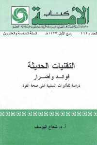 48cfb 1034 - تحميل كتاب التقنيات الحديثة فوائد وأضرار pdf لـ أ.د. شعاع اليوسف