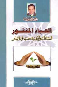 48e8e 1280 - تحميل كتاب الهباء المنثور - السلطة والنخبة عقب ثورة يناير pdf لـ محمد الجوادي