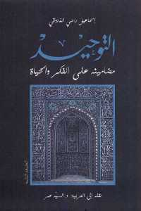 4a199 1039 - تحميل كتاب التوحيد - مضامينه على الفكر والحياة pdf لـ إسماعيل راجي الفاروقي