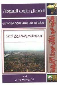 4a4c8 1305 - تحميل كتاب انفصال جنوب السودان وتأثيراته على الأمن القومي المصري pdf لـ د. عبد اللطيف فاروق أحمد