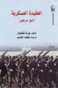 4b323 1166 - تحميل كتاب العقيدة العسكرية - دليل مرجعي pdf لـ بيرت تشابمان