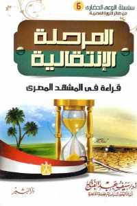 4b431 1240 - تحميل كتاب المرحلة الإنتقالية : قراءة في المشهد المصري pdf لـ د. سيف عبد الفتاح