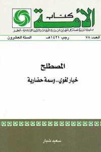 4b5b6 1251 - تحميل كتاب المصطلح : خيار لغوي .. وسمة حضارية pdf لـ سعيد شبار