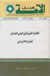 4b7e2 1153 - تحميل كتاب الظاهرة الغربية في الوعي الحضاري - أنموذج مالك بن نبي pdf لـ بدران بن مسعود بن الحسن