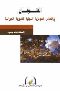 4c207 1151 - تحميل كتاب الطوفان في المصادر السومرية - البابلية - الآشورية - العبرانية pdf لـ الأستاذ فؤاد جميل