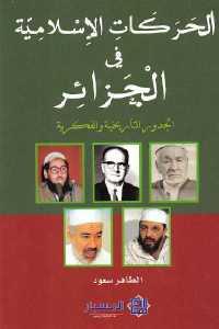 4d166 1058 - تحميل كتاب الحركات الإسلامية في الجزائر pdf لـ الطاهر سعود