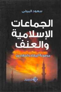 4fd8c 1050 - تحميل كتاب الجماعات الإسلامية والعنف pdf لـ سعود المولى