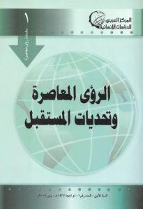 509a6 1107 - تحميل كتاب الرؤى المعاصرة وتحديات المستقبل pdf