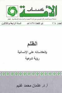 515fa 1154 - تحميل كتاب الظلم وانعكاساته على الإنسانية pdf لـ أ.د عثمان محمد غنيم