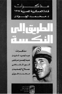 51bb3 1148 - كتاب الطريق إلى النكسة لـ د. محمد الجوادي