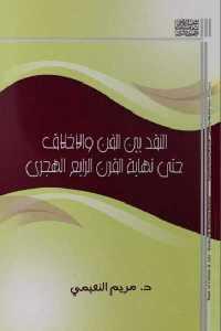 51fb5 1277 - تحميل كتاب النقد بين الفن والأخلاق حتى نهاية القرن الرابع الهجري pdf لـ د. مريم النعيمي