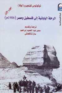 5592e 1100 - تحميل كتاب الرحلة اليابانية إلى فلسطين ومصر (1906م) - الجزء الأول pdf لـ توكوتومي كينيجيرو (لوقا)