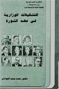 58fd8 1020 - تحميل كتاب التشكيلات الوزارية في عهد الثورة pdf لـ دكتور محمد محمد الجوادي