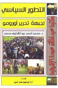 63547 1024 - تحميل كتاب التطور السياسي لجبهة تحرير أورومو pdf لـ د. محمد أحمد عبد اللطيف محمد