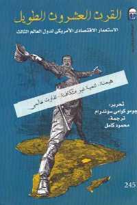 656a1 1209 - تحميل كتاب القرن العشرون الطويل: الاستعمار الاقتصادي الأمريكي لدول العالم الثالث pdf لـ جومو كوامي سوندرام