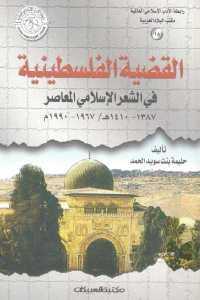6a6c8 1210 - تحميل كتاب القضية الفلسطينية في الشعر الإسلامي المعاصر pdf لـ حليمة بنت سويد الحمد