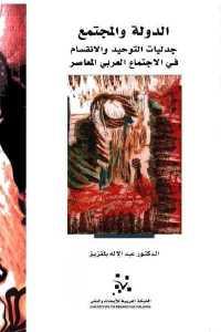 6c1f7 1095 - تحميل كتاب الدولة والمجتمع pdf لـ الدكتور عبد الإله بلقزيز