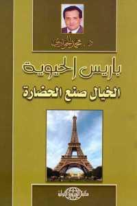 6d6f0 1311 - تحميل كتاب باريس الحيوية - الخيال صنع الحضارة pdf لـ د محمد الجوادي