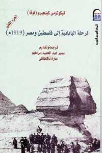 6e455 1101 - تحميل كتاب الرحلة اليابانية إلى فلسطين ومصر (1919 م) - الجزء الثاني pdf لـ توكوتومي كينيجيرو (لوقا)