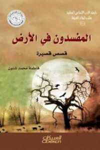 6e831 1254 - تحميل كتاب المفسدون في الأرض - قصص قصيرة pdf لـ فاطمة محمد شنون
